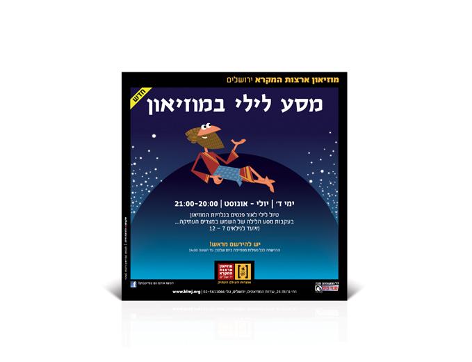 פרסום אירוע לילי במוזיאון ארצות המקרא