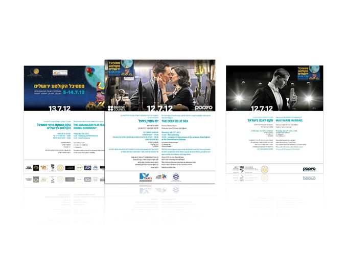 עיצוב הזמנת VIP לסרטי פסטיבל הקולנוע בירושלים