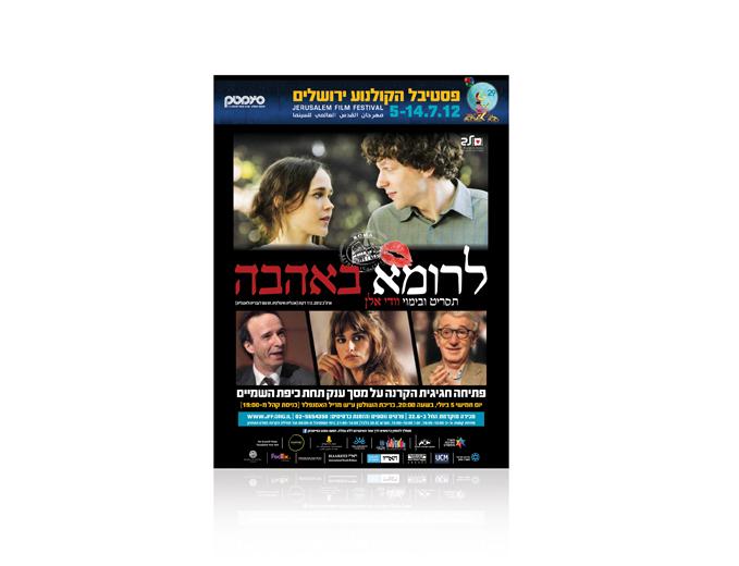 עיצוב פלקט פרסומי לסרט פתיחת פסטיבל הקולנוע בירושלים מרומא באהבה
