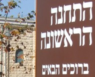 שילוט התחנה הראשונה בירושלים
