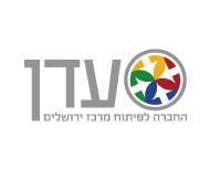 עדן החברה לפיתוח מרכז ירושלים