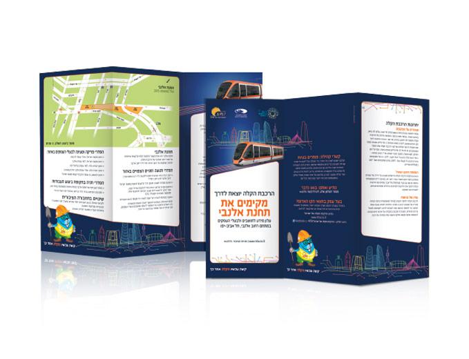 עיצוב עלון מידע לתחנות - נתע