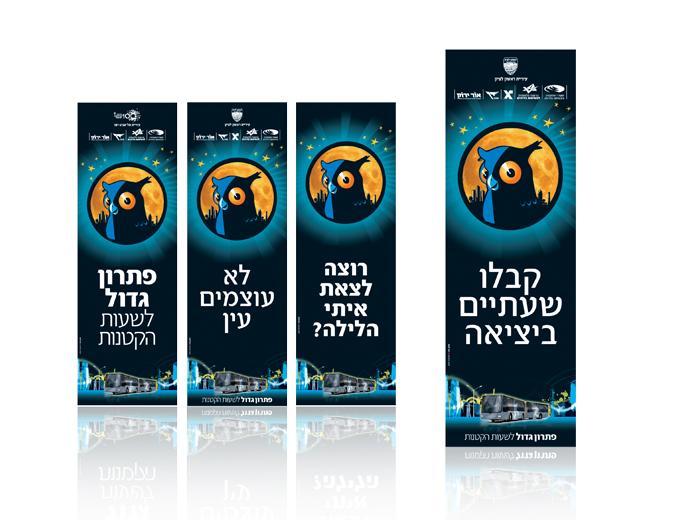 פרסום קמפיין קווי לילה - פלקטים פרסומיים