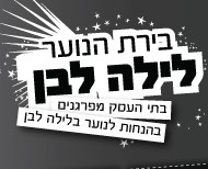 פרסום אירועי לילה לבן בירושלים עיריית ירושלים