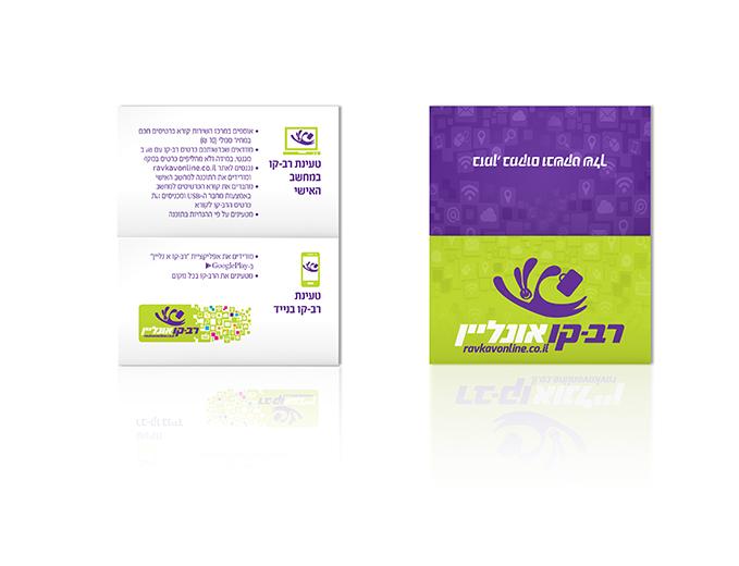 קמפיין רב-קו אונליין - עיצוב כרטיס מידע