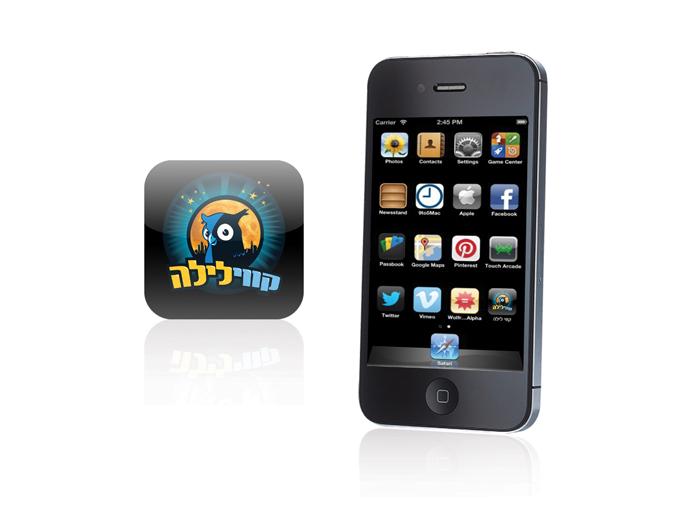 אפליקציית קווי לילה בסמארטפון