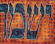 עיצוב, ביצוע והפקת סידור תפילה לקהילת Temple Israel USA
